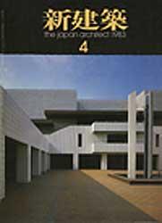 Shinkenchiku 1983/4