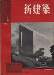 Shinkenchiku 1952/1