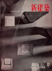 Shinkenchiku 1957/12