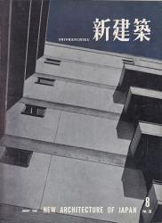 Shinkenchiku 1958/8