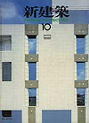 Shinkenchiku 1983/10