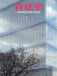 Shinkenchiku 2004/1