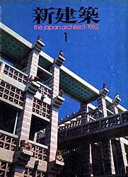 Shinkenchiku 1982/1