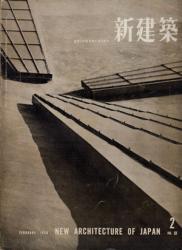 Shinkenchiku 1958/2