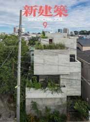Shinkenchiku 2014/9