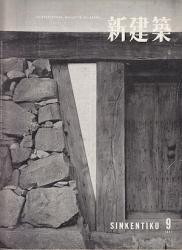 Shinkenchiku 1957/9