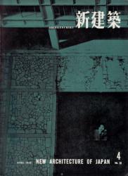 Shinkenchiku 1958/4