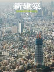 Shinkenchiku 2010/3