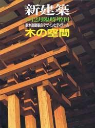 Shinkenchiku 1992/12 Special