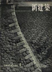 Shinkenchiku 1957/4