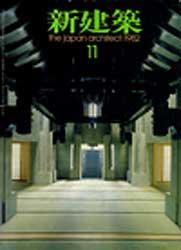 Shinkenchiku 1982/11