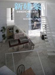 Shinkenchiku 2010/2