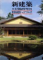 Shinkenchiku 1983/1 Special