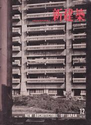 Shinkenchiku 1958/12