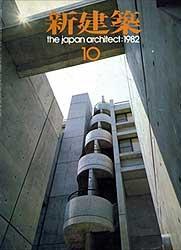 Shinkenchiku 1982/10