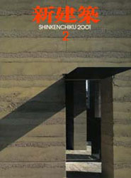 Shinkenchiku 2001/2