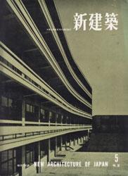 Shinkenchiku 1958/5