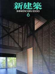 Shinkenchiku 2000/6