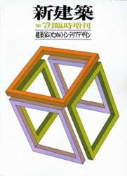 Shinkenchiku 1983/7 Special