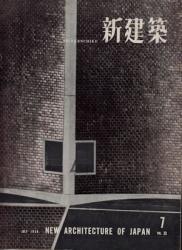 Shinkenchiku 1958/7