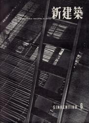 Shinkenchiku 1957/6