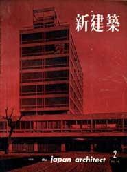 Shinkenchiku 1959/2