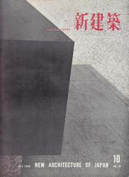 Shinkenchiku 1958/10