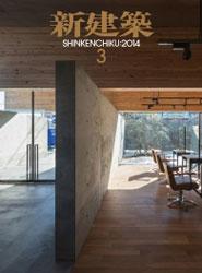 Shinkenchiku 2014/3