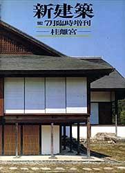 Shinkenchiku 1982/7 Special