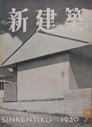 Shinkenchiku 1950/9