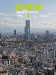Shinkenchiku 2014/4