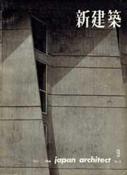 Shinkenchiku 1961/9
