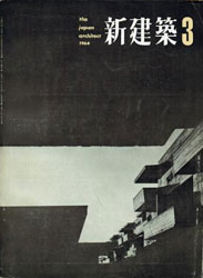 Shinkenchiku 1964/3