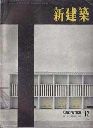 Shinkenchiku 1954/12