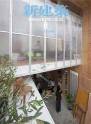 Shinkenchiku 2012/8