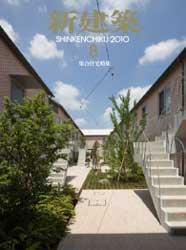 Shinkenchiku 2010/8