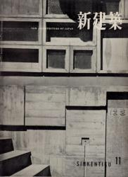 Shinkenchiku 1957/11