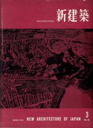 Shinkenchiku 1958/3