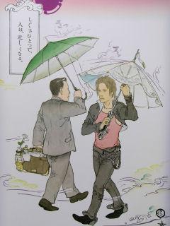 江戸しぐさ 傘かしぎ