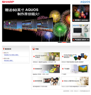 2011 AQUOS BRAND TV & MOBILE PHONE  CG & SPECIAL SITE (1)