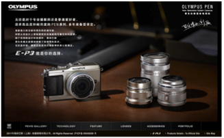 2011 OLYMPUS CHINA PEN E-P3 SHOOTING & STYLING & SPECIAL SITE (1)