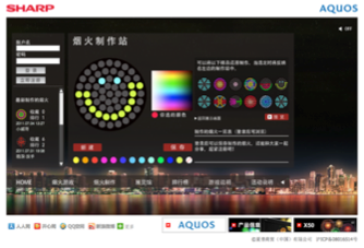 2011 AQUOS BRAND TV & MOBILE PHONE  CG & SPECIAL SITE