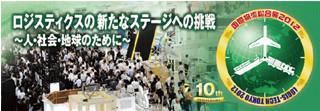 国際物流総合展2012へのリンク