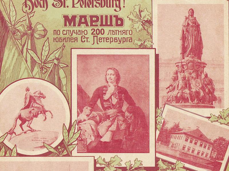 Пётр Великий и Екатерина II