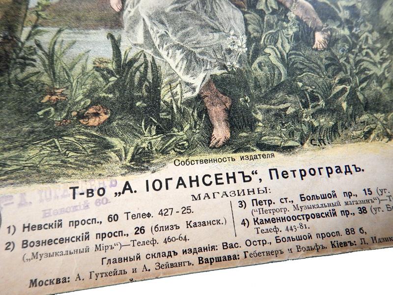 Товарищество А. Иогансен (Петроград), нотное издательство