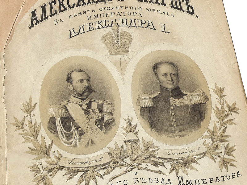 Портреты российских императоров-освободителей