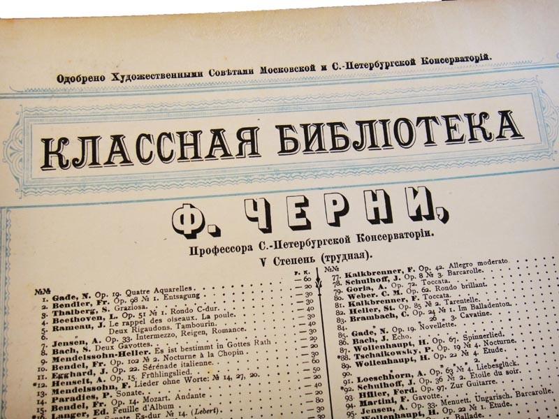 Классическая библиотека Франца Черни