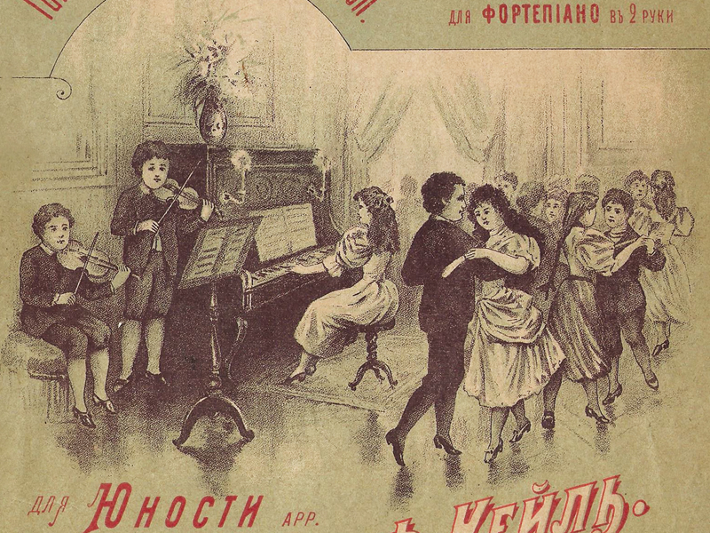 Детский музыкально-танцевальный салон (1901)