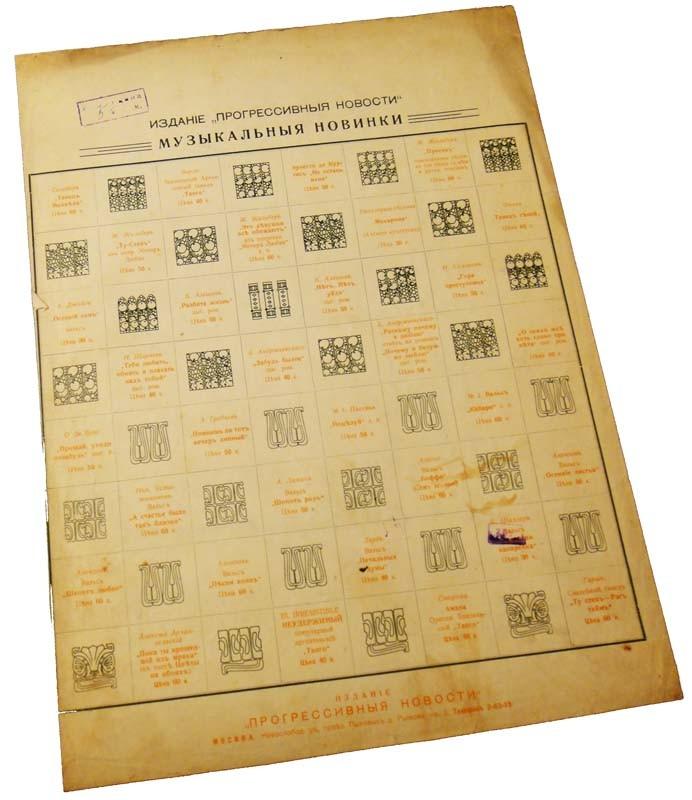 Последняя страница с орнаментами art nouveau и рекламой
