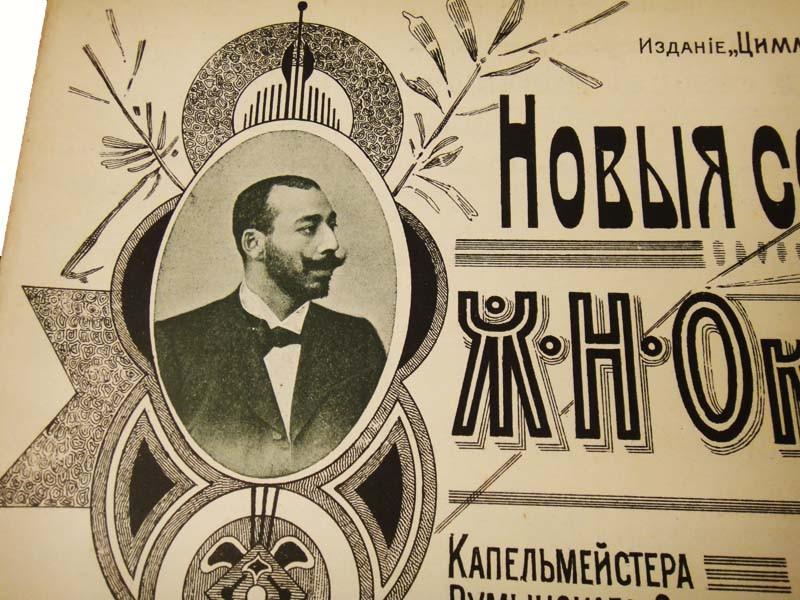 Портрет Оки-Альби, капельмейстера